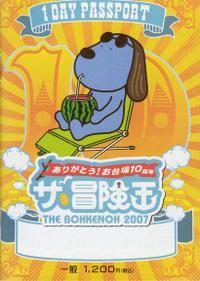 Bohkenoh2007