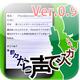 App_util_onsei_icon_5