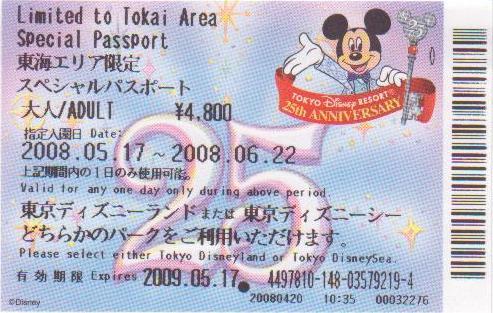 東海エリア限定スペシャルパスポート 2008