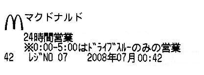 200807mcdonald